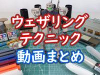 【動画まとめ】ガンプラのウェザリング・汚し塗装のやり方