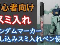 ガンプラのスミ入れ:流し込みペンを使った方法を動画付きで解説